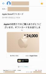 アップルストアでiPad mini 5注文、Apple Storeギフトカードの使い方、リーベイツとセゾンを経由してポイント2重get
