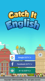 えいぽんたんユーザー移行先?!英語学習アプリ「Catch It English」