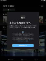 AppleTV+ ipad mini5で1年間のサブスクリプション無料登録してみました