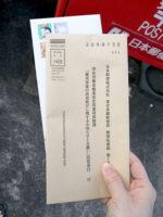 厚労省から「雇用保険追加給付について」の書類が届きました