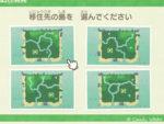 あつ森|島選び、島の名前、最初は重要な項目があるので慎重に。