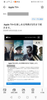 契約中のApple TV+、無料期間、更に3カ月延長ですって。